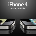 iPhone 4 bald auch in China