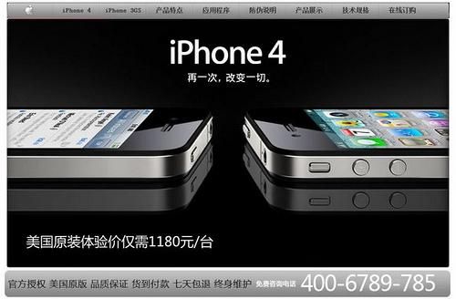 """iPhone 4 Klon auf chinesischer """"Apple Seite"""""""