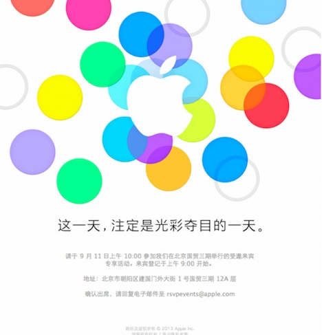 iPhone 5S & iPhone 5C in China: Special Apple Keynote am 11. September