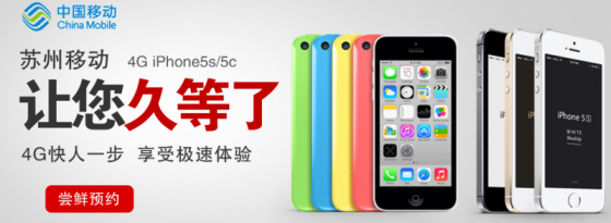 iPhone 5S/5C: Release bei China Mobile im Dezember bestätigt