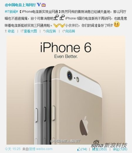 china-telecom-iphone6-ad