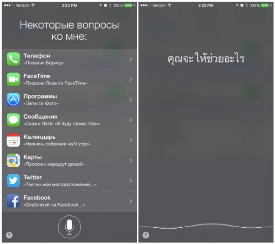 iOS 8.3 Beta 2: Siri lernt Russisch, Dänisch, Türkisch, Schwedisch und mehr