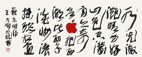 iPhone & Verkaufszahlen: China besser als die USA
